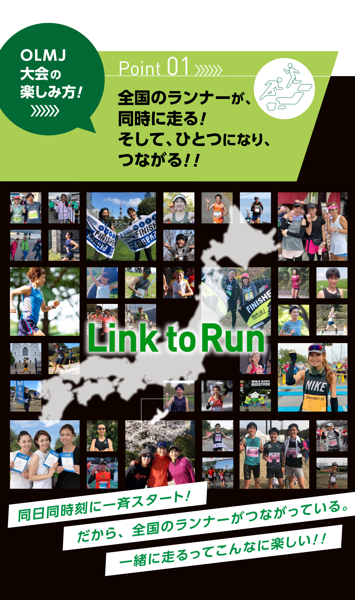 link to run